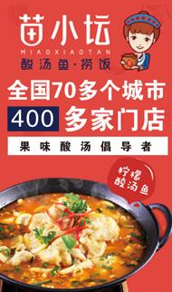苗小坛酸汤鱼捞饭加盟