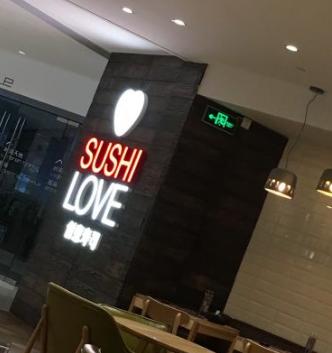 Sushi love创意寿司