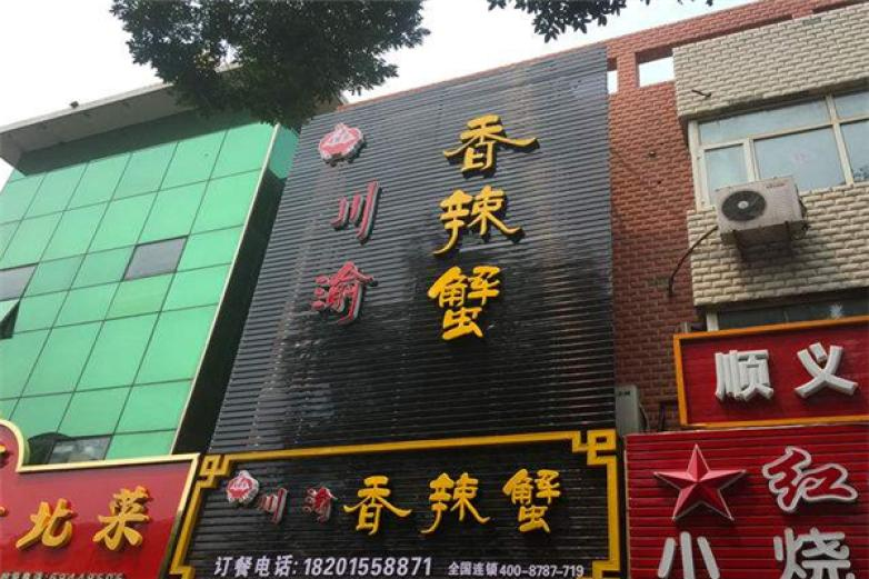 川渝香辣蟹加盟