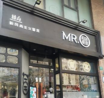 辣府MR冒菜