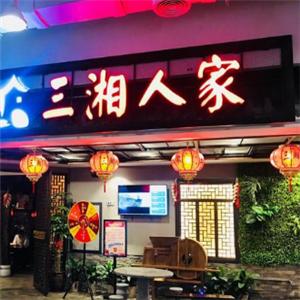 三湘湘菜馆