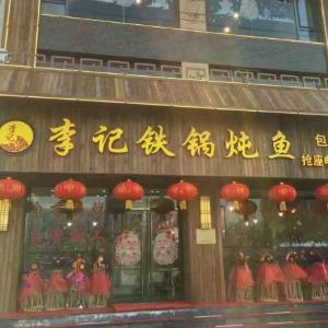 李记铁锅炖鱼