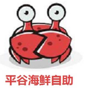 平谷海鲜自助