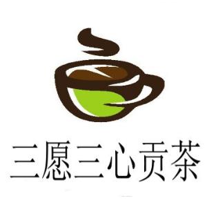 三愿三心贡茶