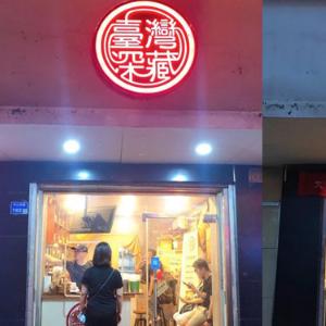 臺灣深藏奶茶