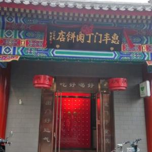 惠丰门丁肉饼店