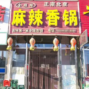 金胜缘麻辣香锅