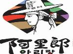 阿里郎韓式自助烤肉