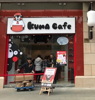 熊本熊咖啡
