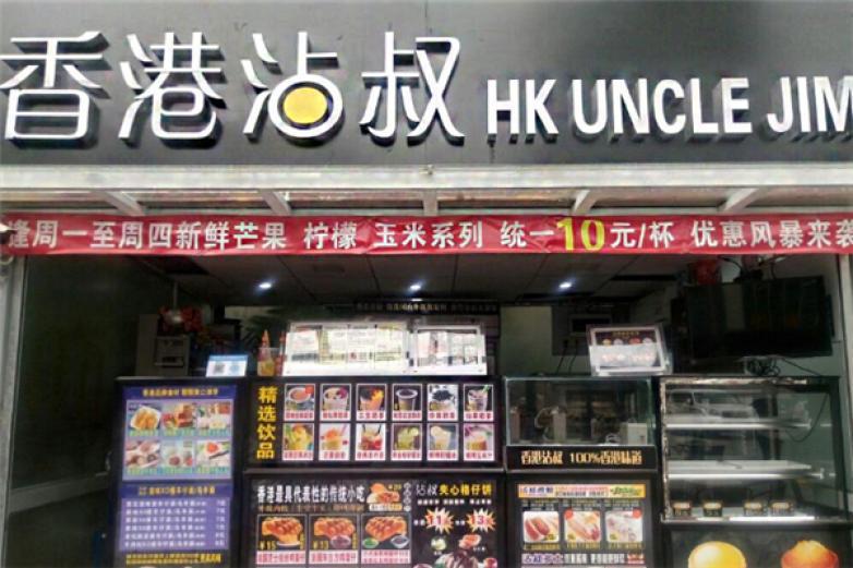 香港沾叔加盟