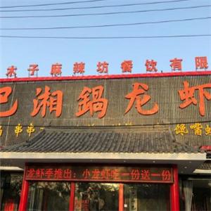 巴湘锅龙虾坊