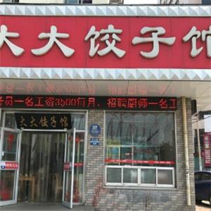 大大餃子館