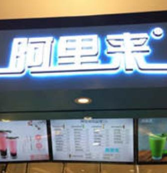 阿里來機器人奶茶