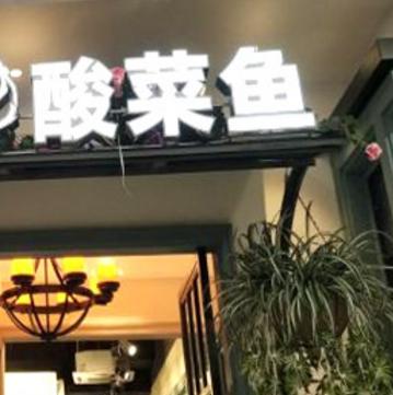 霸道酸菜魚