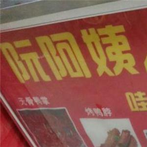 阮阿姨烤豬蹄