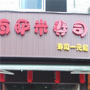 瓦薩米壽司