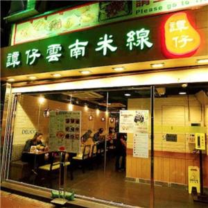 香港譚仔云南米線