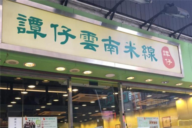 香港譚仔云南米線加盟
