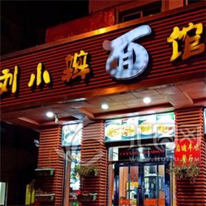 劉小辮面館