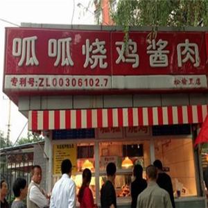 呱呱燒雞醬肉