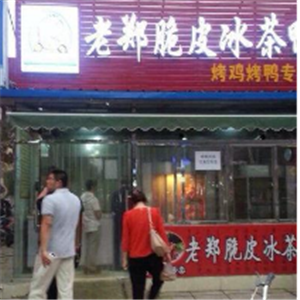 老鄭冰茶烤鴨店