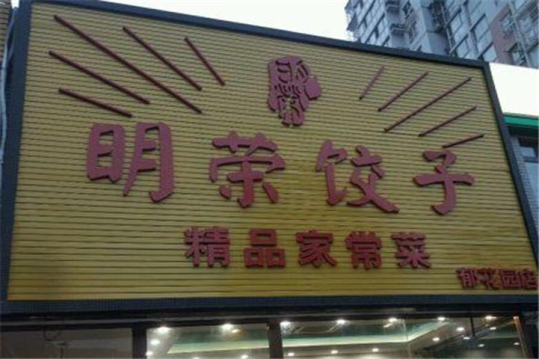 明榮餃子加盟