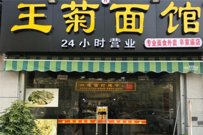 王菊牛肉面加盟