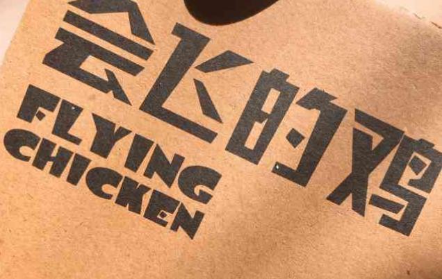 北京会飞的鸡怎么加盟
