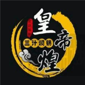 皇帝煌燜鍋