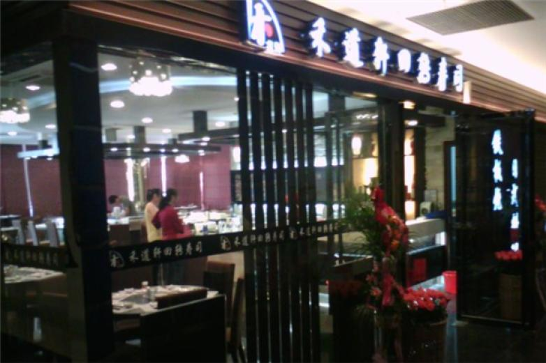 禾道壽司加盟