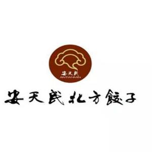 安天民北方餃子館
