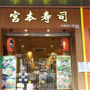 宮本壽司店