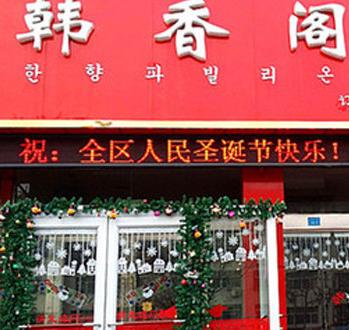 韓香閣烤肉