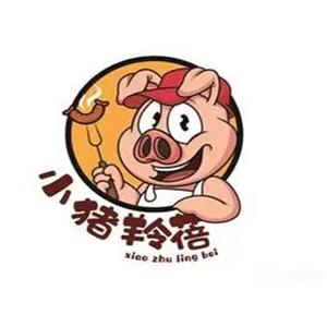 小豬羚蓓自助烤肉