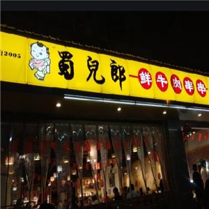 蜀井老街牛肉串串火鍋