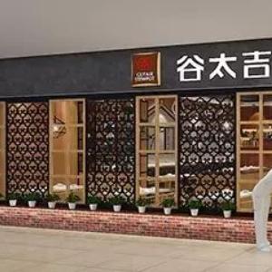 谷太吉養生燜鍋