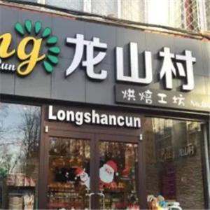 龍山村烘焙工坊