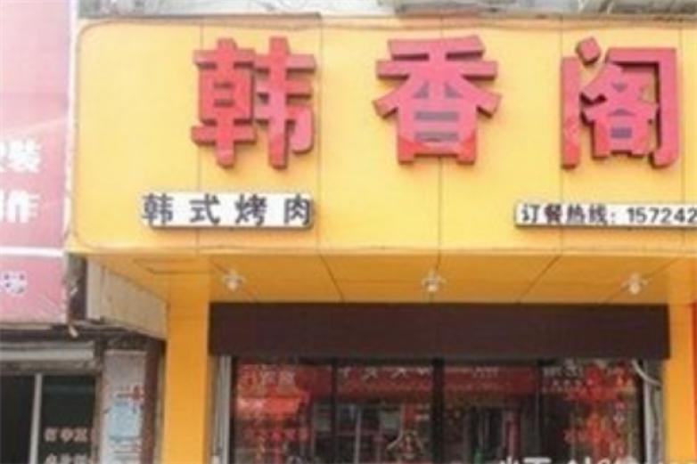 韓香閣烤肉加盟