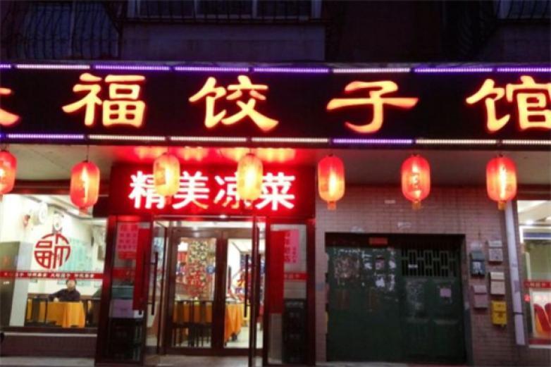 大福饺子馆加盟