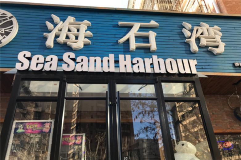 海石灣餐廳加盟