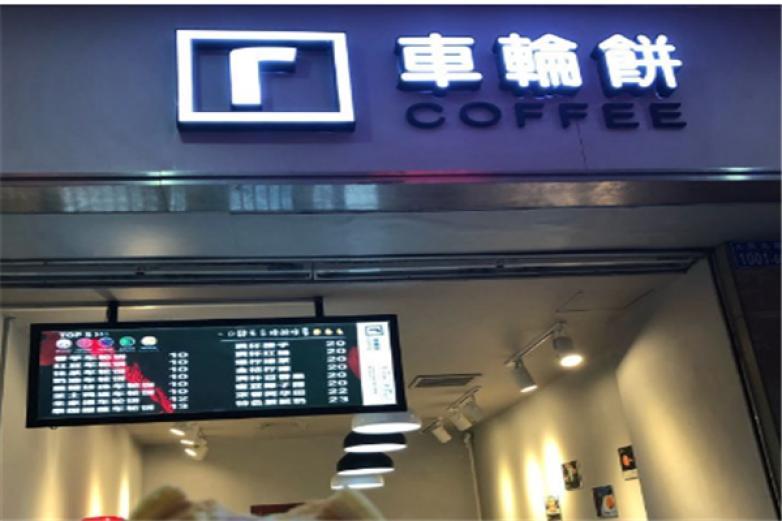 車輪餅COFFEE加盟