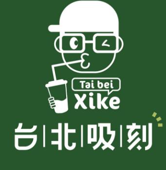臺北吸刻奶茶