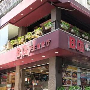 B店天王星餐廳