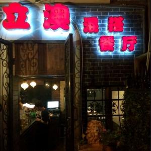 立澳混搭餐廳