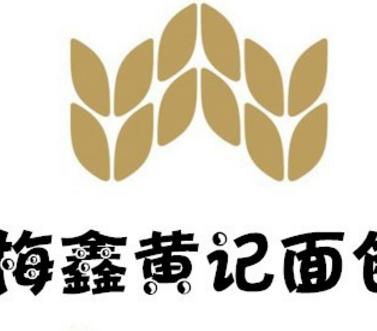 梅鑫黃記面包