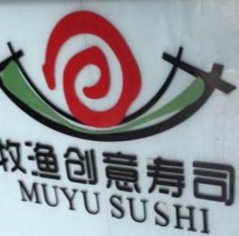牧漁創意壽司