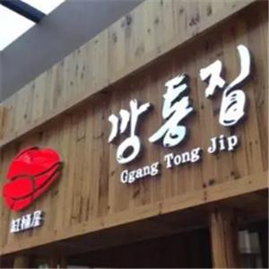 罐桶屋韩国烤肉