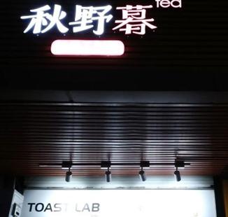 秋野暮奶茶
