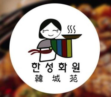 韩城苑自助烤肉
