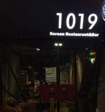 1019炸雞
